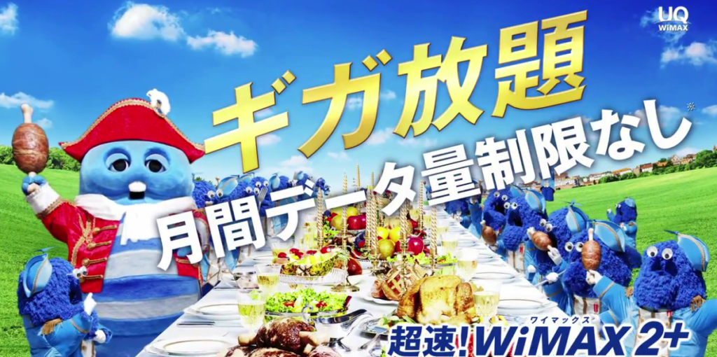 WiMAXギガ放題